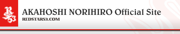 AKAHOSHI NORIHIRO Official Site